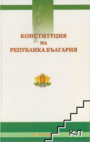 Конституция на Република България: Закон за герб на Република България