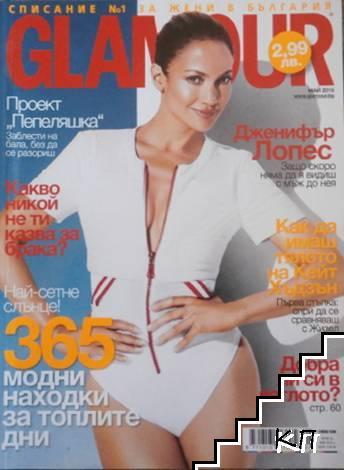 Glamour. Бр. 70 / май 2015