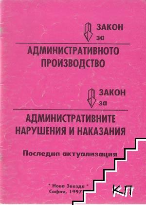 Закон за административно производство. Закон за административните нарушения и наказания