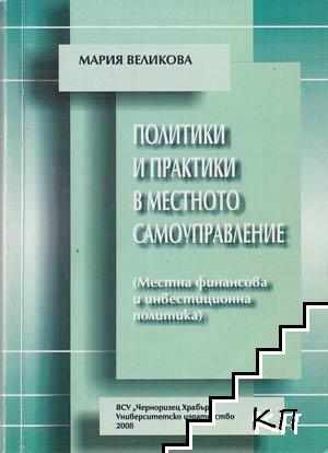 Политики и практики в местното самоуправление