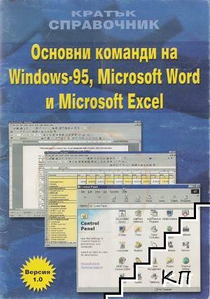 Кратък справочник на версия 1.0 на основните команди на Windows 95, Microsoft Word, Microsoft Excel