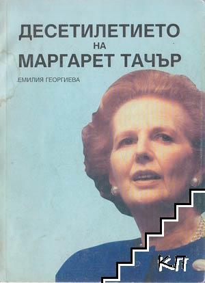Десетилетието на Маргарет Тачър