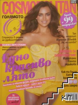 Cosmopolitan. Бр. 6 / юни 2012