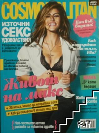 Cosmopolitan. Бр. 7 / юли 2012