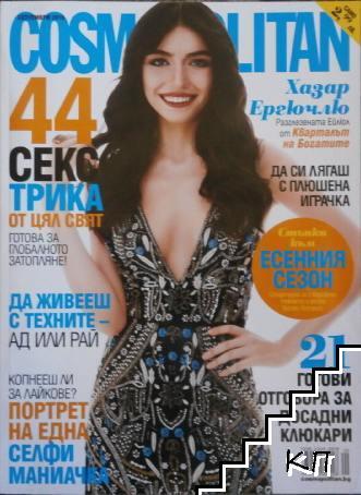 Cosmopolitan. Бр. 149 / септември 2016