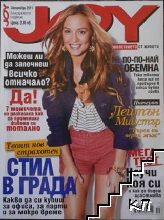 Joy. Бр. 59 / октомври 2011