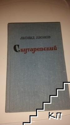 Скутаревский