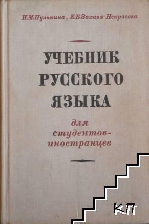 Учебник русского языка для студентов-иностранцев