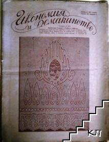 Икономия и домакинство. Бр. 3 / 1927