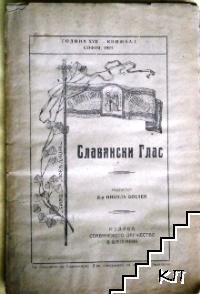 Славянски гласъ. Кн. 1 / 1922