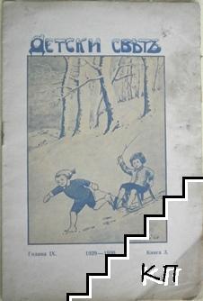 Детски светъ. Кн. 3 / 1929-1930