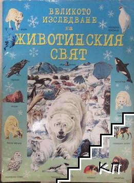 Великото изследване на животинския свят