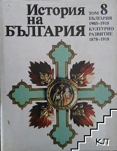 История на България. Том 8: България 1903-1918. Културно развитие 1878-1918