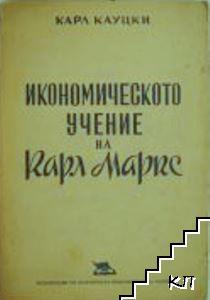 Икономическото учение на Карл Маркс