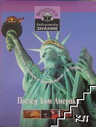 Поглед към Америка