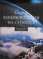 Голяма енциклопедия на страните. Том 7: Латинска Америка (северна част)
