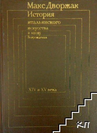 История итальянского искусства в эпоху Возрождения. Том 1: XIV и XV столетия