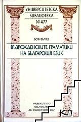 Възрожденските граматики на българския език
