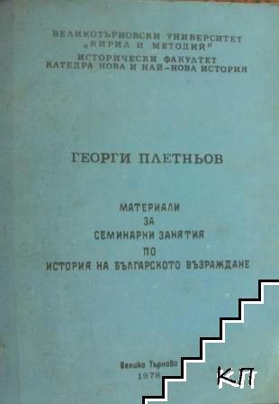 Материали за семинарни занятия по история на Българското възраждане
