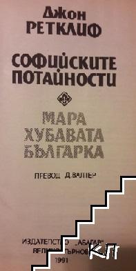 Софийските потайности. Книга 1: Мара, хубавата българка
