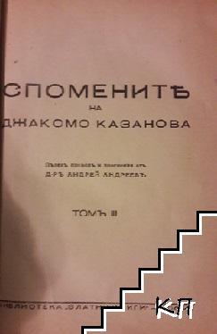 Спомените на Джакомо Казанова. Томъ 3