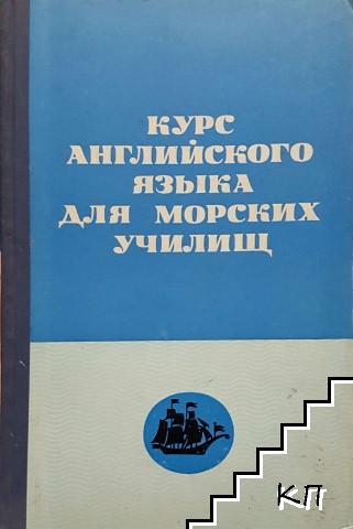 Курс английского языка для морских училищ