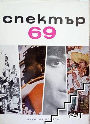 Спектър '69