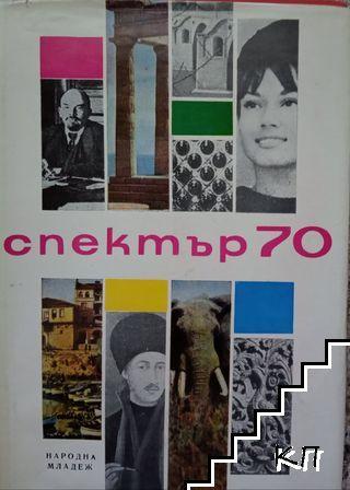Спектър '70