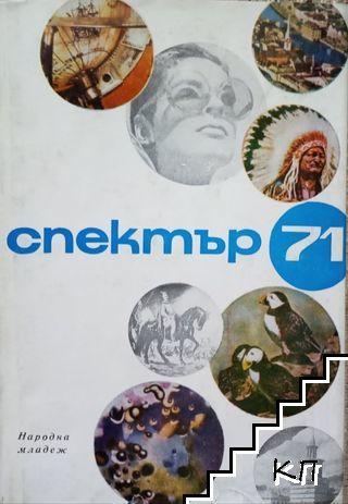 Спектър '71