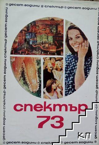 Спектър '73