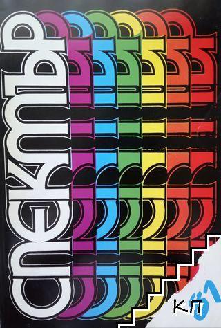 Спектър '81