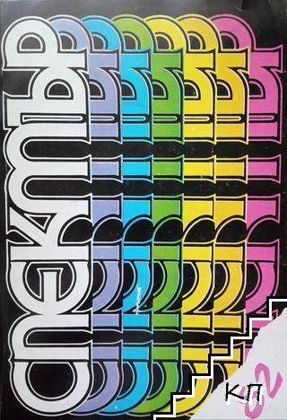 Спектър '82