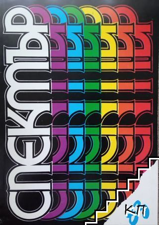 Спектър '83