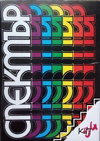 Спектър '84