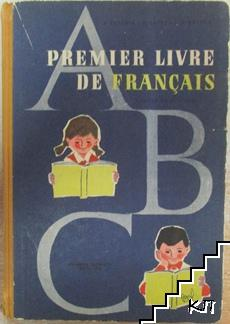 Френски език за 8. клас