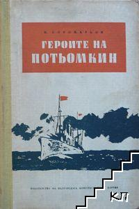 Героите на Потьомкин