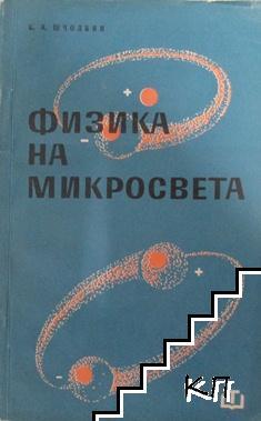 Физика на микросвета