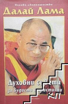 Духовни съвети за будисти и християни