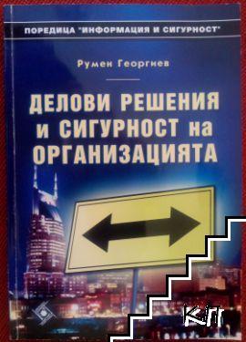 Делови решения и сигурност на организацията