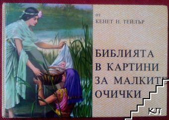Библията в картини за малките очички