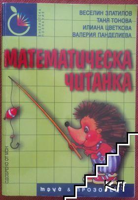 Математическа читанка