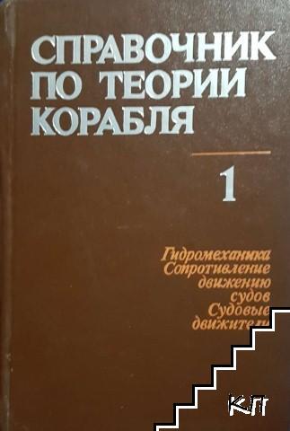 Справочник по теории корабля в трех томах. Том 1-2