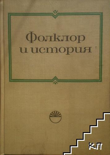 Фолклор и история