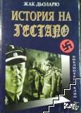 История на Гестапо