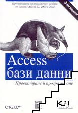 Access бази данни