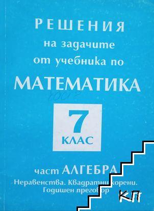 Решения на задачите от учебника по математика за 7. клас. Част Алгебра