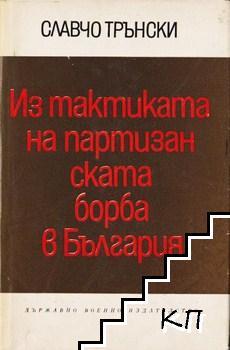 Из тактиката на партизанската борба в България