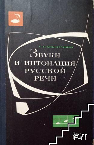 Звуки и интонация русской речи