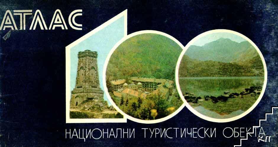 Сто национални туристически обекта