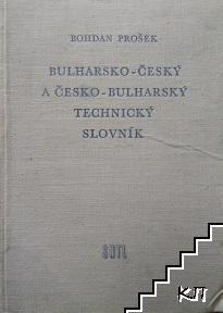 Българо-чешки и чешко-български технически речник
